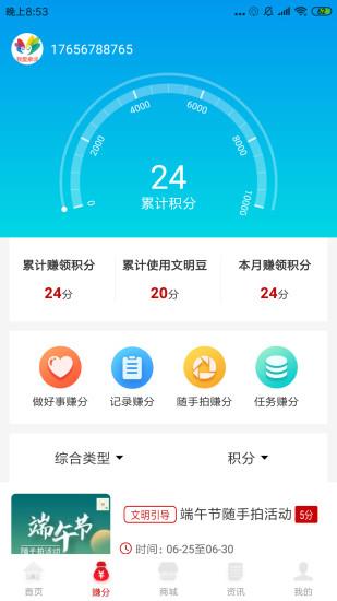 我爱泉城app下载