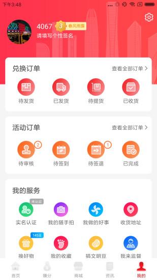 我爱泉城下载app