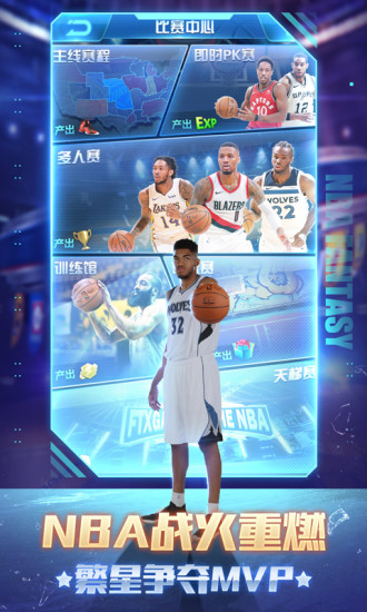 NBA范特西官方版游戏