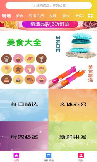 糖钻优截图1