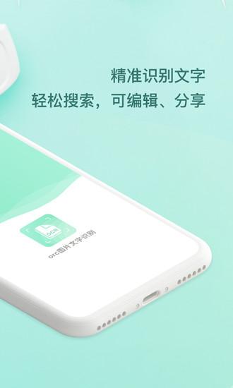 拍照翻译app官方版下载