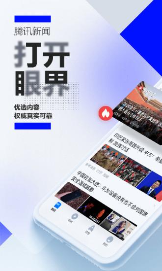 腾讯新闻-打开眼界安卓版高清截图