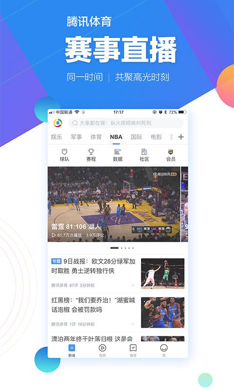 新闻资讯_腾讯新闻-事实派,真实客观的精品资讯(com.tencent.news) - 5.7.0 ...