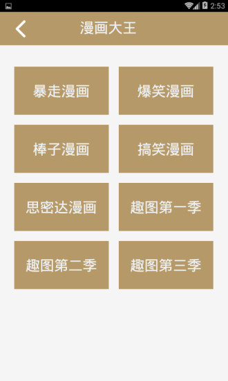 笑话大王安卓版高清截图