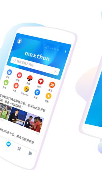 傲游5浏览器安卓版下载