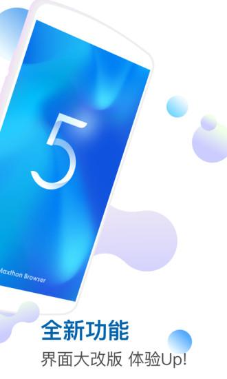 傲游5浏览器