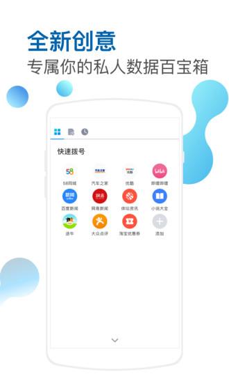 傲游5浏览器下载安卓版