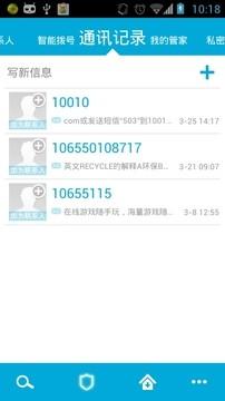 网秦通讯录安卓版高清截图