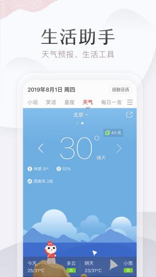 51万年历手机版app