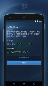 战网手机令牌安卓版高清截图