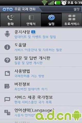免费国际电话安卓版高清截图
