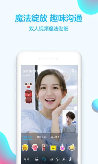QQ安卓版高清截图