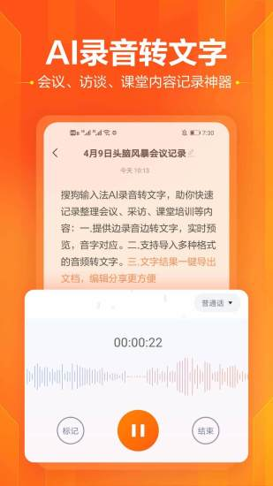 搜狗输入法手机版官方免费下载