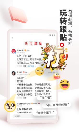 网易新闻下载app