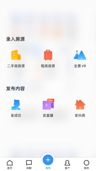 经纪云安卓版高清截图