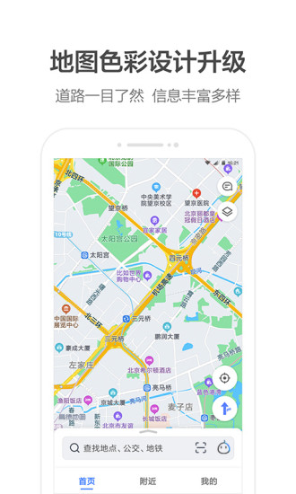 高德地图安卓版高清截图