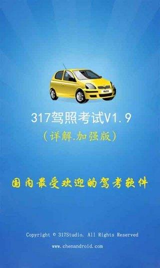317驾照考试安卓版高清截图