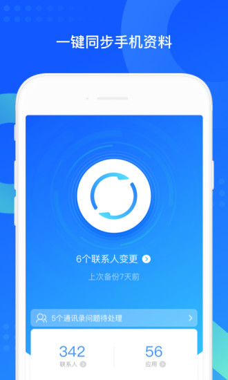 QQ同步助手-微信文件备份安卓版高清截图