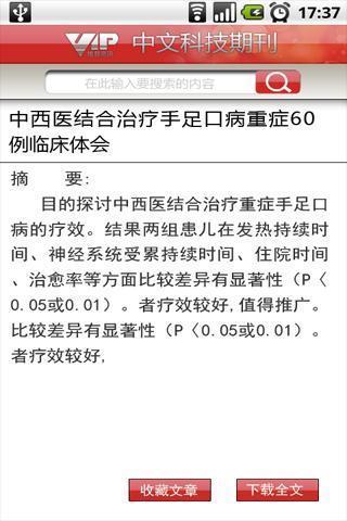 中文科技期刊安卓版高清截图
