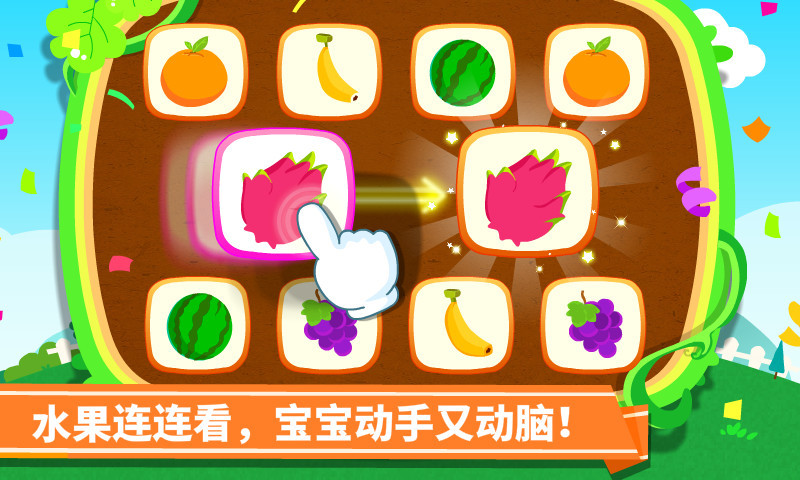 宝宝学水果安卓版高清截图