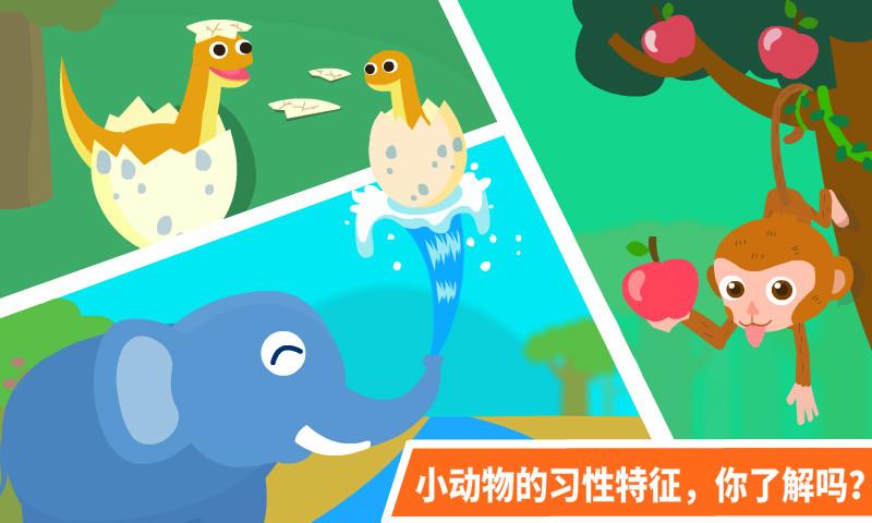 动物乐园安卓版高清截图