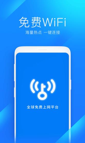 wifi万能钥匙显密码版
