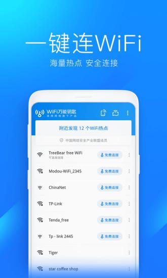 wifi万能钥匙显密码版下载