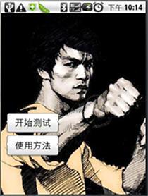 拳速测试安卓版高清截图