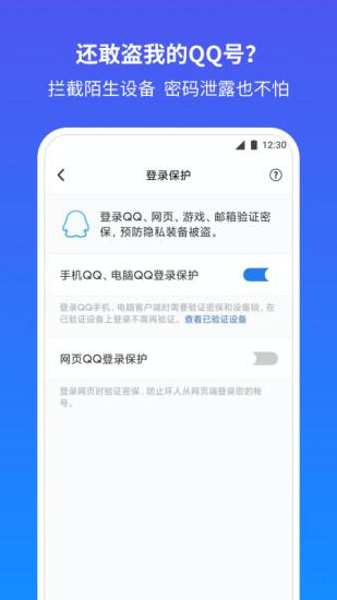 QQ安全中心安卓版高清截图