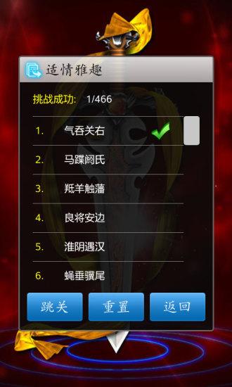 中国象棋安卓版高清截图