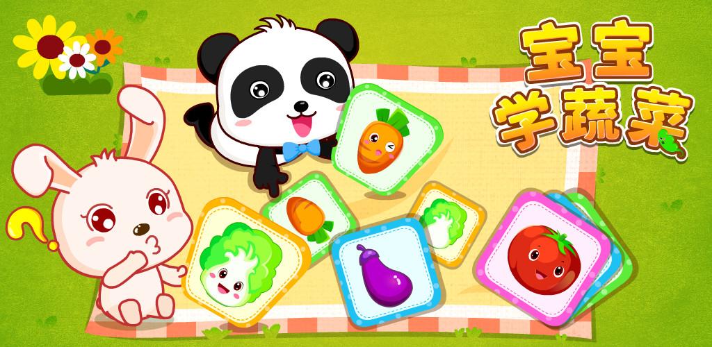 宝宝学蔬菜安卓版高清截图