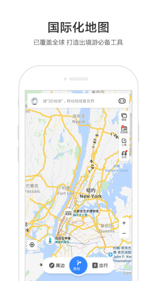 百度地图安卓版高清截图