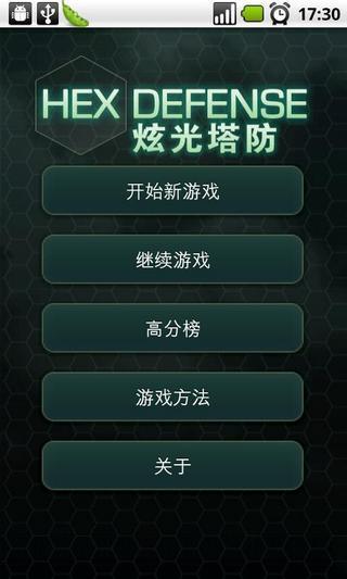 炫光塔防安卓版高清截图